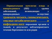 Презентация ПЕРИНАТАЛЬНАЯ ПАТОЛОГИЯ english 16 9 2012