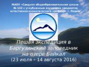 Пешая экспедиция в Баргузинский заповедник на озере Байкал