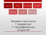 Полевой практикум 7 профессий- 7 географических открытий. Гидролог