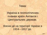 Тема: Україна в геополітичних планах країн Антанти і