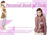 Презентация personal book of style пример