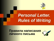 Personal Letter.  Rules of Writing Правила написания