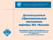 1 Дистанционные образовательные технологии кафедры 801 «Физика» Балыбердин