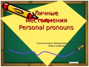 Презентация personal pronouns 6-lesson