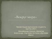 Презентацию выполнили студенты группы 201 т: Никифорова Ксения,