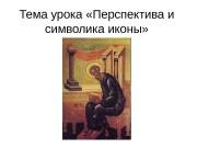 Презентация Перспектива и символика иконы