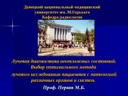 Донецкий национальный медицинский университет им. М. Горького Кафедра