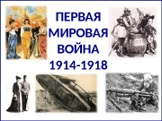 Презентация Первая мировая война new