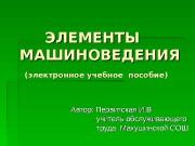 ЭЛЕМЕНТЫ МАШИНОВЕДЕНИЯ   (электронное учебное пособие)