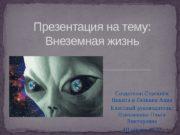 Создатели: Ст рекнёв Никит а и Галкина Анна