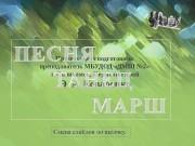 Презентация pesnya tanets marsh kovalenko