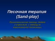 Презентация Песочная терапия