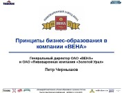 Презентация Петр Чернышов MBA final SUSU 10.03.05.