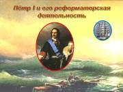 Презентация Пётр I Набатов Михаил