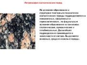 Петрография магматических пород По условиям образования и структурно-текстурным