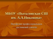 Презентация Петрова Н.А.