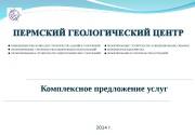Комплексное предложение услуг 2014 г. ИНЖЕНЕРНЫЕ ИЗЫСКАНИЯ ДЛЯ
