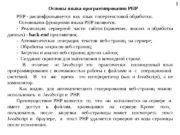1 Основы языка программирования PHP — расшифровывается как