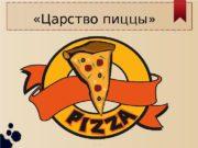 «Царство пиццы»  Описание идеи Мы представляем