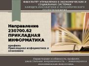 профиль Прикладная информатика в экономике Направление 230700 .
