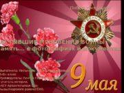 Выполнила: Пильченко Анна Александровна  8 «Б» класс