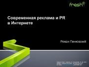 Презентация pinkovskiy master