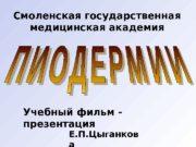Е. П. Цыганков а. Смоленская государственная медицинская академия