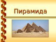 Пирамида  Пирамида  (др.  греч.