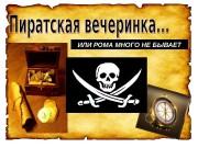 Презентация pirat