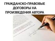 Презентация ПИС Авторский договор