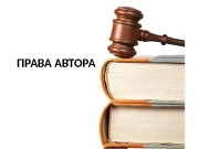 Презентация ПИС Права автора