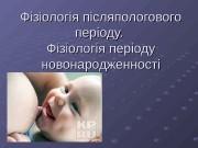 Фізіологія післяпологового періоду.  Фізіологія періоду новонародженності