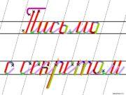 Марабаева Л. А.  Точка начала письма буквы