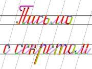 Точка начала письма буквы Точка верхней и нижней