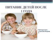 ПИТАНИЕ ДЕТЕЙ ПОСЛЕ 1 ГОДА  Преподаватель педиатрии