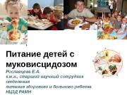 Презентация pitanie pri Mukovictsidoze dlya roditeley 2013
