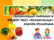 L/O/G/OОрганизация питания в МБДОУ № 21 «Колокольчик»