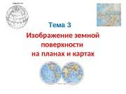 Изображение земной поверхности на планах и картах Тема