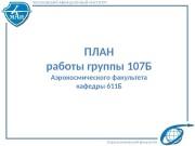 ПЛАН работы группы 107 Б Аэрокосмического факультета кафедры