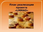 План реализации проекта  « LMMAO »