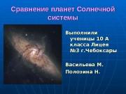 Презентация plan soln