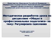 Министерство образования Российской Федерации Федеральное государственное образовательное учреждение