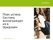 ©  Oriflame Cosmetics S. A. 2009 План