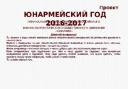 Проект ЮНАРМЕЙСКИЙ ГОД  2016 -2017 ПЛАН ОСНОВНЫХ