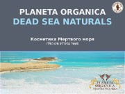 PLANETA ORGANICA DEAD SEA NATURALS Косметика Мертвого моря