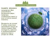 PLANETA ORGANICA предлагает Вам попробовать бесценные дары природы,