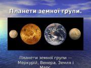 Планети земної групи . . Планети земної групи