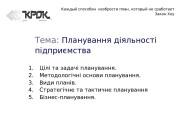 Презентация planing