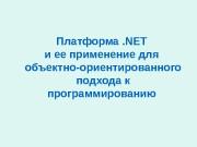 Презентация Платформа Net