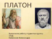ПЛАТОН Выполнила работу студентка группы 141 Д Каменская